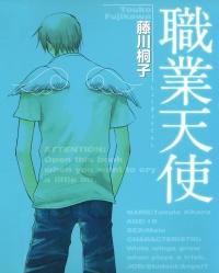 Shokugyou Tenshi_000