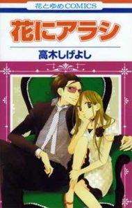 Hana ni Arashi Manga Scans en Español