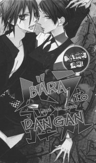 bara_to_dangan